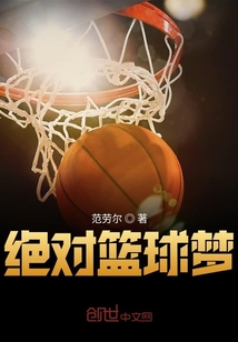 绝对篮球梦